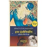 Inner Engineering (Hindi): A Yogi's Guide to Joy
