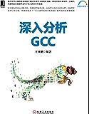 深入分析GCC (源码分析系列)