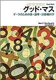 グッド・マス ギークのための数・論理・計算機科学