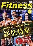 FITNESS WORLD(フィットネスワールド)(VOL.2)特報オリンピアアマチュア日本大会・IFBBプロカード取得と手続き・JAPAN PRO総括