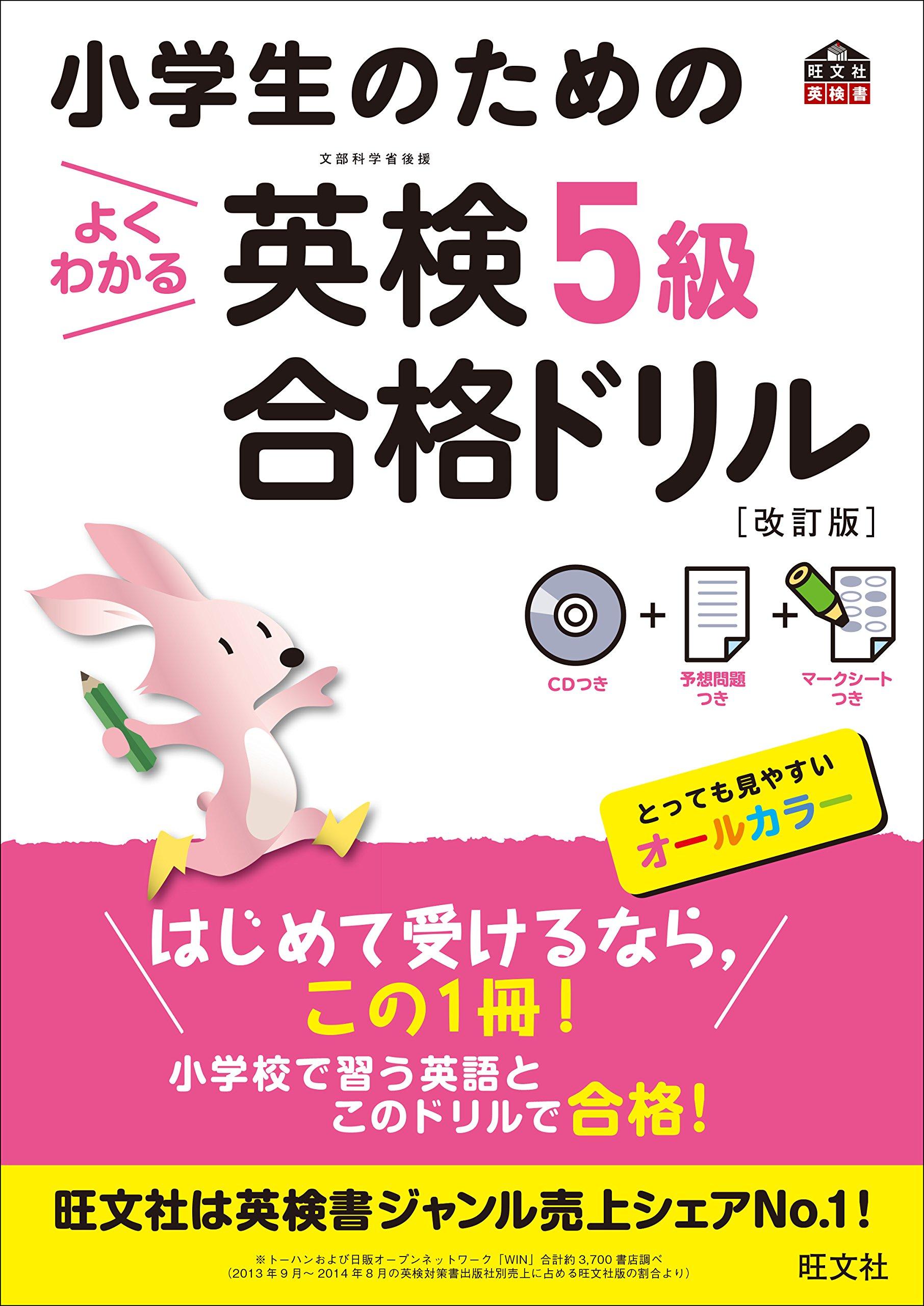 Shogakusei no tame no yoku wakaru eiken gokyu gokaku doriru : Monbu kagakusho koen. pdf epub