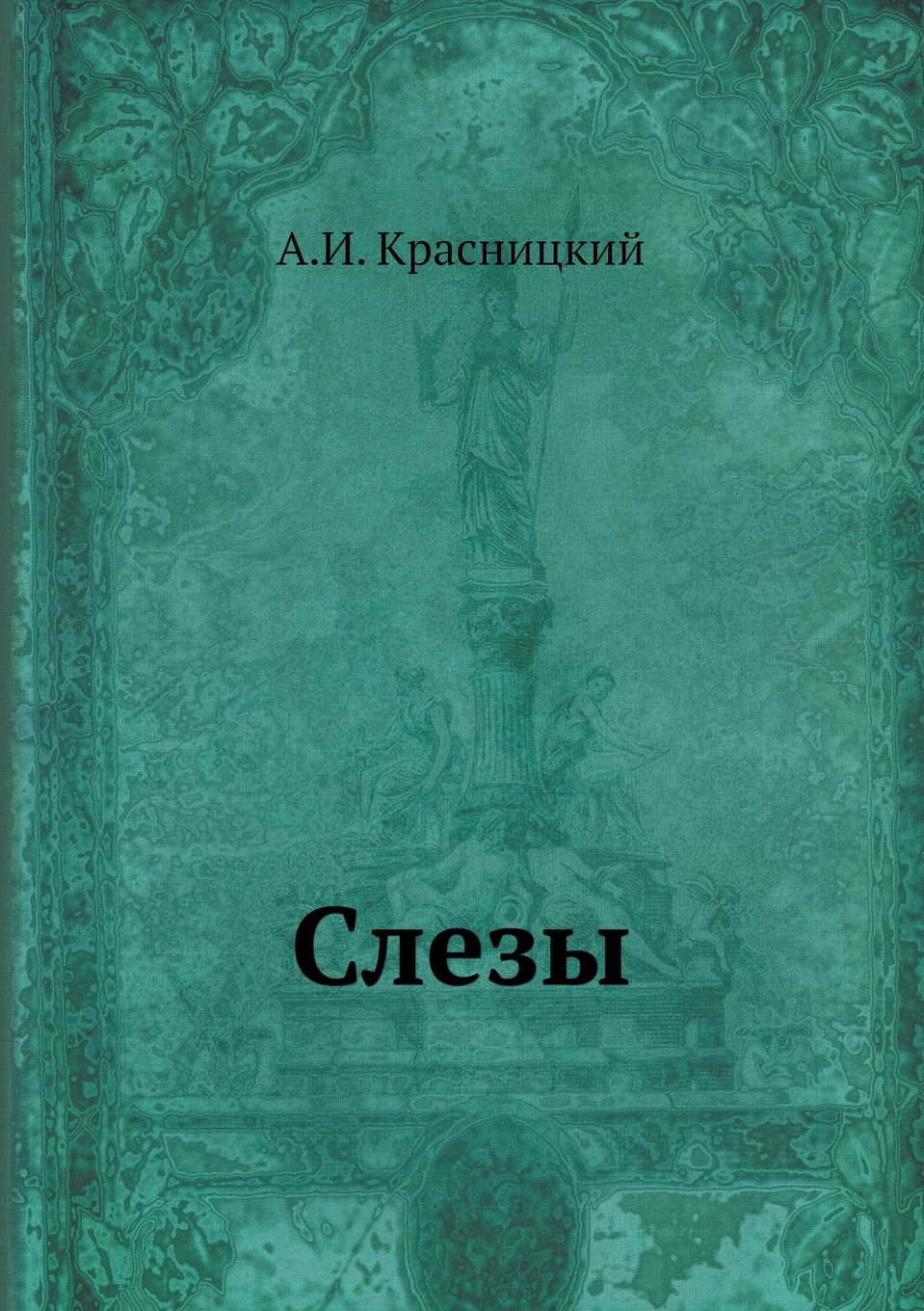 Download Slezy (Russian Edition) pdf epub