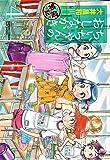 ちぃちゃんのおしながき繁盛記 4 (バンブーコミックス)