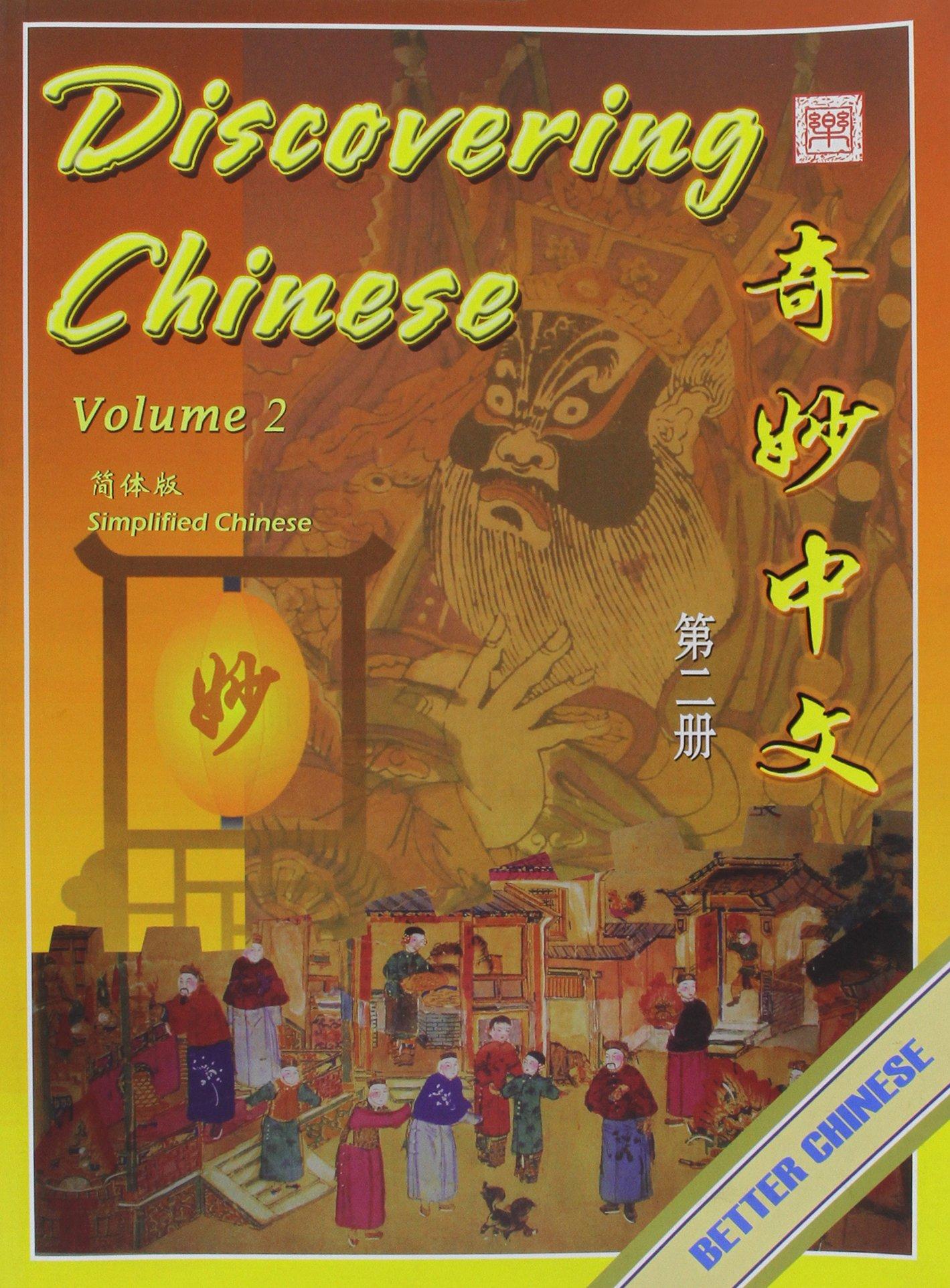 Discovering Chinese pdf epub