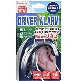Premism(プレミズム) 居眠り防止アラーム 強力バイブ 車で運転中の居眠り防止グッズ 【耳が痛くなりにくいシリコン製】勉強 仕事の眠気にも最適