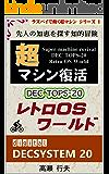 超マシン復活 #1 DEC TOPS-20 レトロOSワールド: 先人の知恵を探す知的冒険 ラズパイで動く超マシン (計算機屋さんの技)