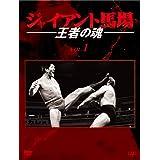 【Amazon.co.jp限定】ジャイアント馬場 王者の魂 VOL.1 (ブロマイド5枚セット付) [DVD]