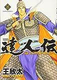 達人伝~9万里を風に乗り~(15) (アクションコミックス)