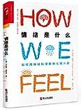 情绪是什么:关于情绪的百科全书