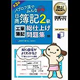 農業経理士教科書【税務編】(第4版)