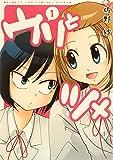 ウリとツメ 1 (バンブーコミックス)