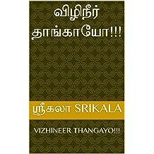 விழிநீர் தாங்காயோ!!!: ஸ்ரீகலா நாவல்கள்