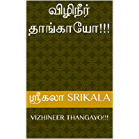 விழிநீர் தாங்காயோ!!!: VIZHINEER THANGAYO!!! (Tamil Edition)