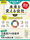 就活NEXT 未来を変える会社 2020年度版(日経キャリアマガジン特別編集)