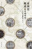 亚洲史概说(日本汉学泰斗宫崎市定经典力作,揭示文明兴衰与时代演进的历史大势。)