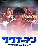 【Amazon.co.jp限定】サウナーマン ~汗か涙かわからない~ Blu-ray BOX (2L判ブロマイド3枚セット付)