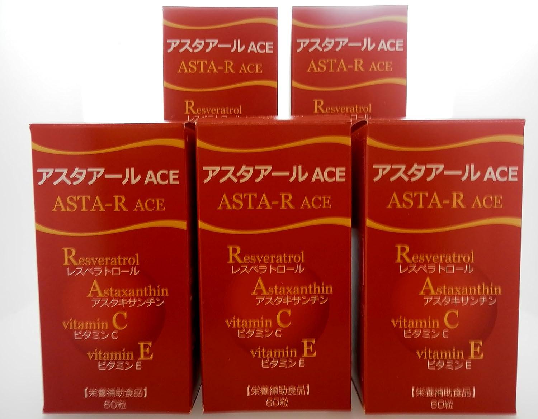 【アスタキサンチン+レスベラトロール】アスタアールACE 【5本セット】 B00FYS651Q