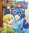 「ナースウィッチ小麦ちゃんR」Vol.4 [Blu-ray]