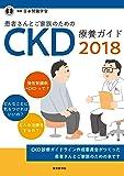 患者さんとご家族のためのCKD療養ガイド2018