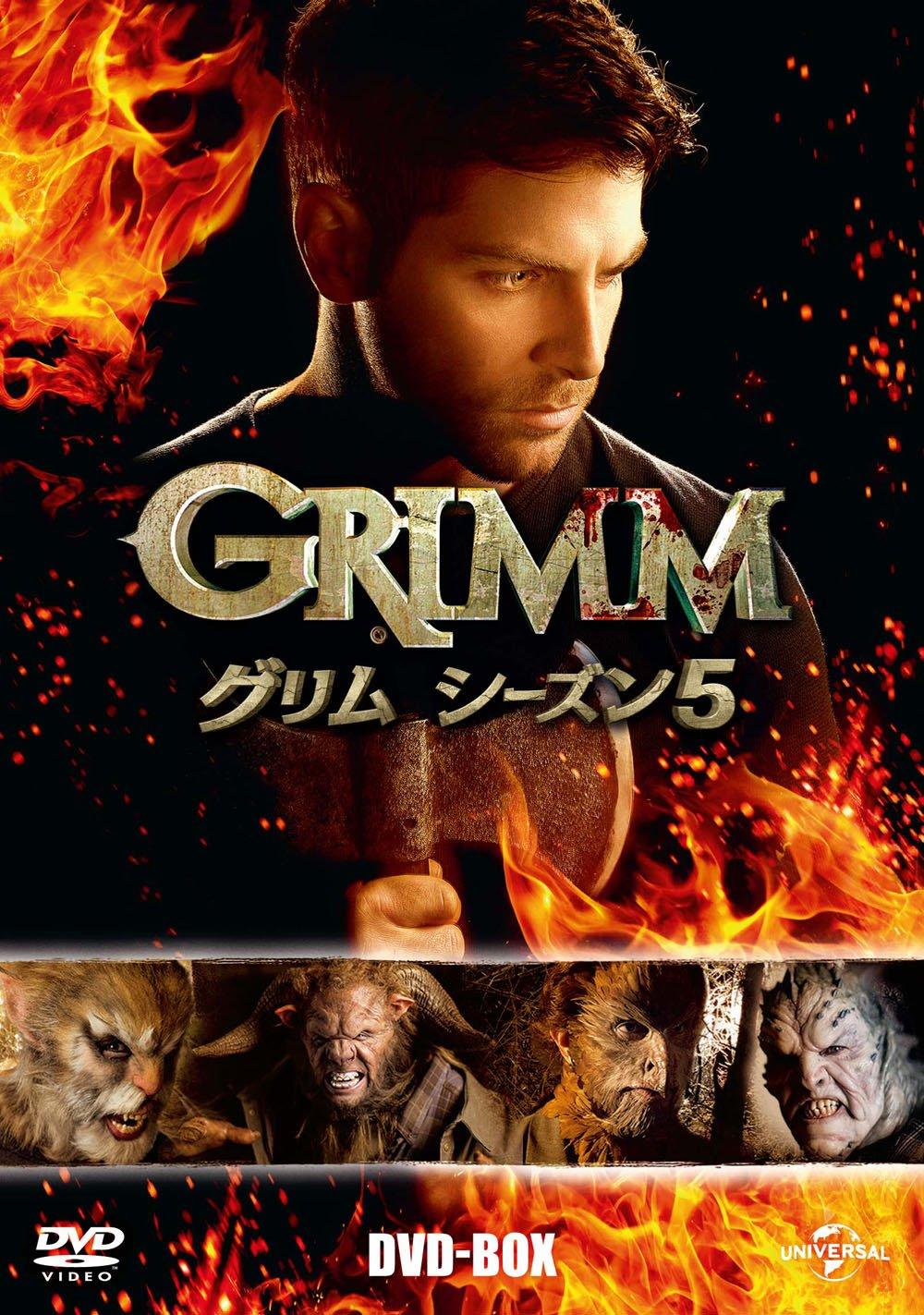 GRIMM/グリム シーズン5 DVD BOX B071GSQBYB