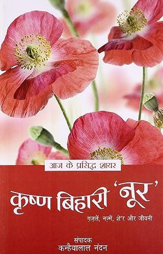 Aaj ke Prasidh Shayar - Krishna Bihari 'Noor'