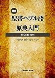 独習 聖書へブル語原典入門 (いのちのことば社)
