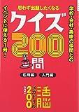 活脳メガドリル200-思わず出題したくなるクイズ200問 入門編・応用編 (TSUCHIYAパーティーブックス)