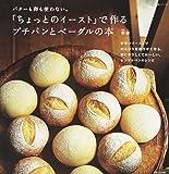 「ちょっとのイースト」で作る プチパンとベーグルの本 (生活シリーズ)