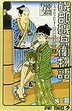 磯部磯兵衛物語~浮世はつらいよ~ 3 (ジャンプコミックス)