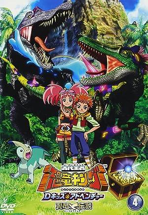 古代王者 恐竜キング Dキッズ・アドベンチャー 翼竜伝説 DVD