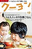 月刊 クーヨン 2016年 10月号 [雑誌]