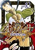 新装版オルフィーナ(10) (ドラゴンコミックスエイジ)