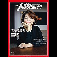 南方人物周刊2018年第25期