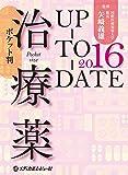 ポケット判 治療薬UP-TO-DATE 2016
