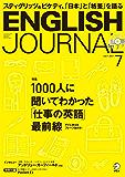 [音声DL付]ENGLISH JOURNAL (イングリッシュジャーナル) 2017年7月号 ~英語学習・英語リスニングのための月刊誌 [雑誌]