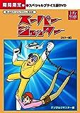 想い出のアニメライブラリー 第46集 スーパージェッター [カラー版] スペシャルプライス版DVD <期間限定>