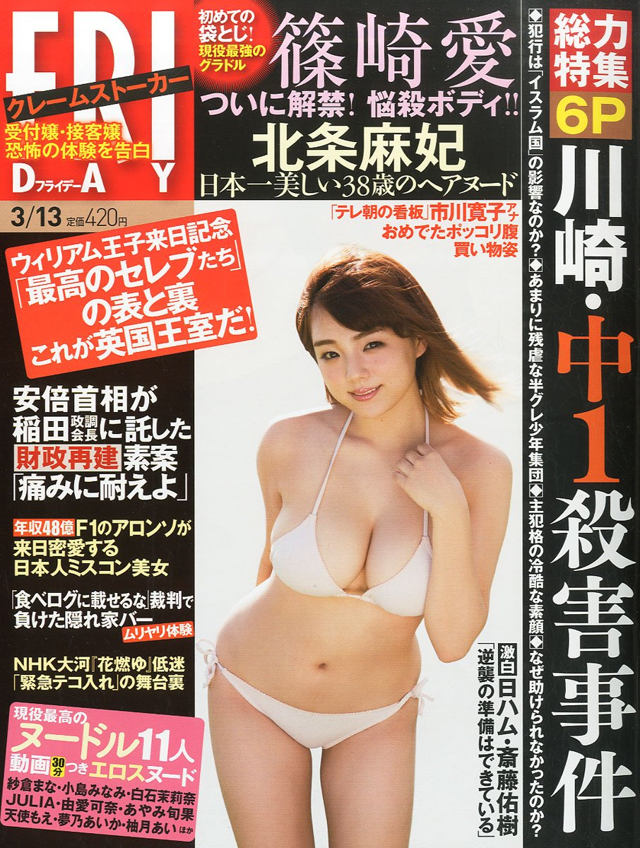 Download Friday 13/03/2015 Japanese Pictorial Weekly Magazine pdf epub
