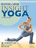 陰ヨガの新しい教科書 Insight Yoga (YOGA BOOKS)