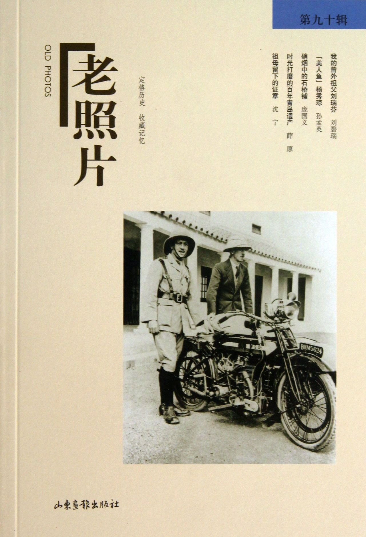Old Photos ( 90 Series )(Chinese Edition) PDF
