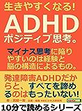 生きやすくなる!ADHDポジティブ思考。マイナス思考に陥りやすいのは経験と脳の構造によるもの。10分で読めるシリーズ