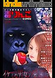 毒りんごcomic : 30 (アクションコミックス)