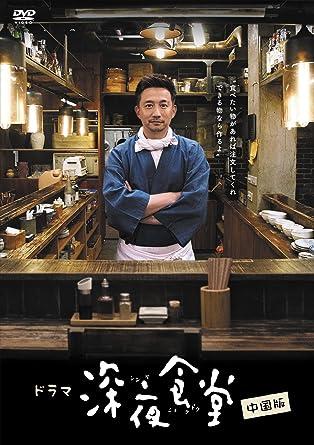Amazon   深夜食堂 中国版 DVD-B...