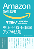 Amazon販売戦略: 売上・利益・回転率アップの法則