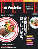 Elle a table (エル・ア・ターブル) 2012年 03月号 [雑誌]