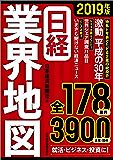 日経業界地図 2019年版