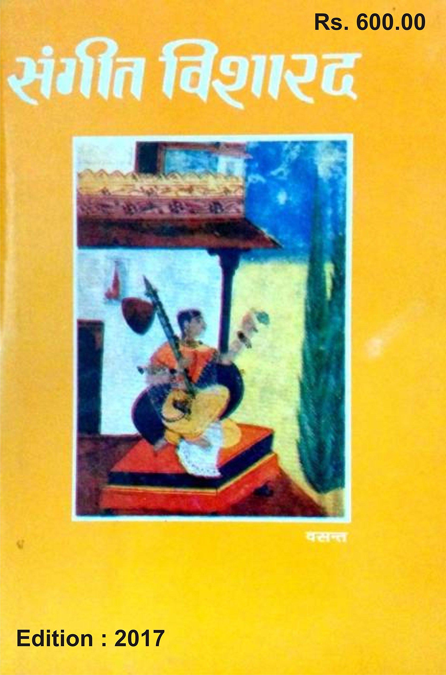 Sangeet Visharad Book Pdf