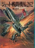 ジェット戦闘機Me262 (新戦史シリーズ)