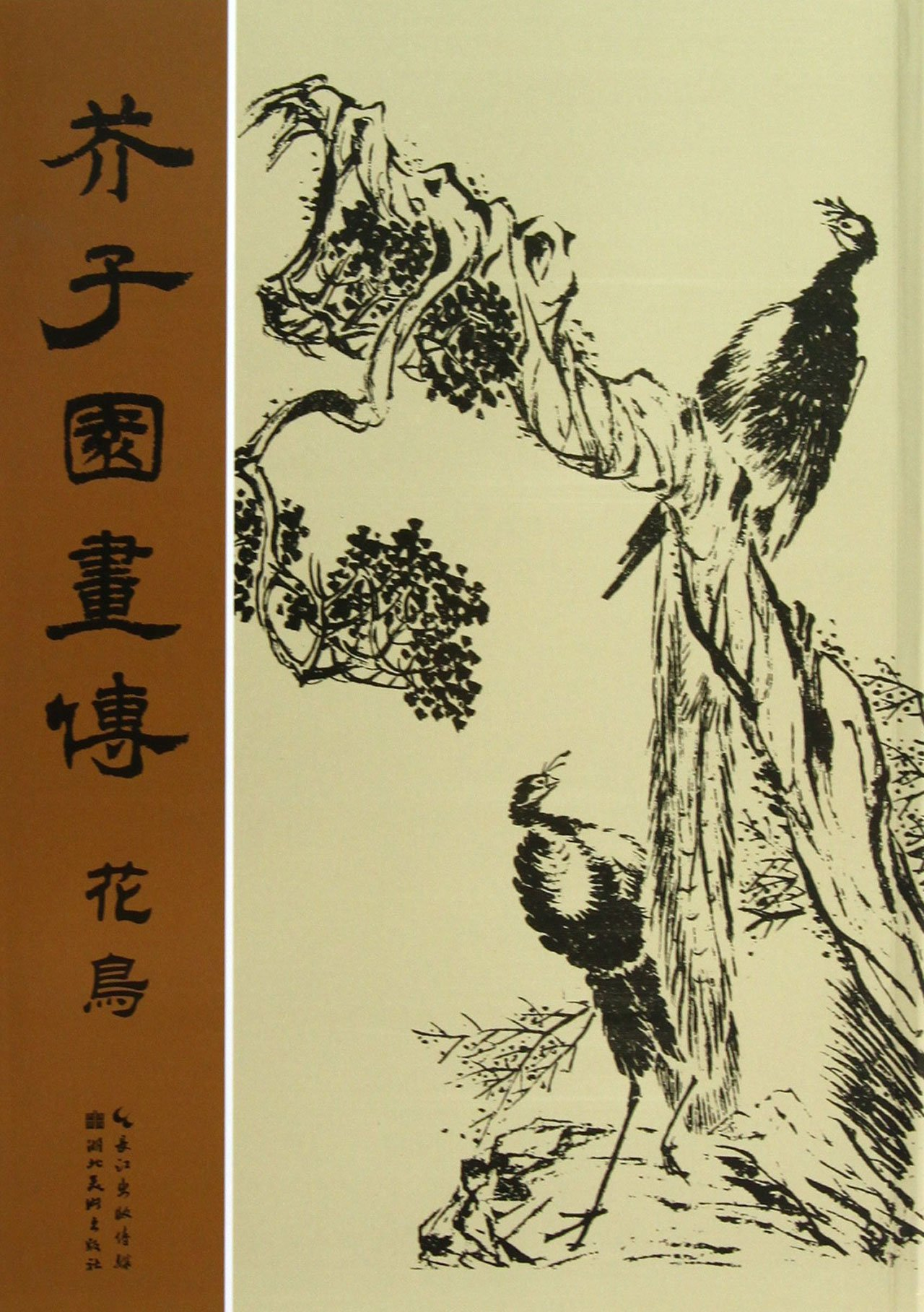 Download Jieziyuan Picture Copybook (Flowers and Birds) (Chinese Edition) ebook