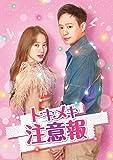 [DVD]トキメキ注意報 DVD-BOX1