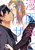 漫画家とヤクザ3【限定ペーパー付】 (ラブコフレコミックス)